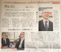 北海道新聞 掲載記事