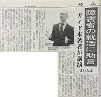 埼玉新聞 掲載記事